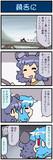がんばれ小傘さん 3784