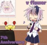 v flower7周年おめでとう