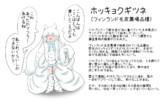 【オリフレ】ホッキョクギツネ(毛皮農場品種)