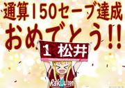 松井投手150セーブ達成!