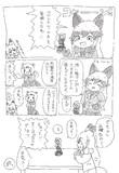 お題漫画「現場猫よろしくヨシってやってるアメビ殿」