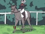 ヘルテイカーという名の馬