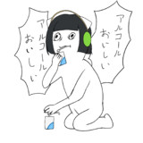 【京町セイカ】アルコールおいしい