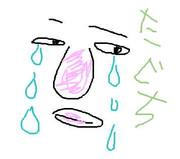 泣きべそ田口