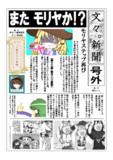 またモリヤか!?(文々新聞)