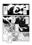 モンスターハンターミレニアム 第1話 p1