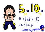ゆるまる新日本プロレス 510の日