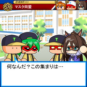 エルコンドルパサーと愉快なマスク仲間たち