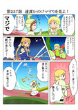 ゆゆゆい漫画237話
