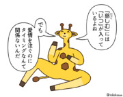 「浅い」キリン