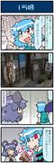 がんばれ小傘さん 3787