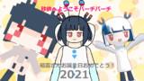 磁富モノエ誕生祭2021