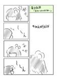 ひがんのおはぎ 第262話