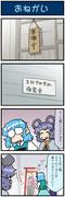 がんばれ小傘さん 3788