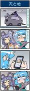 がんばれ小傘さん 3789