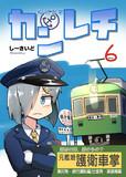 【5月新刊】カンレチ6