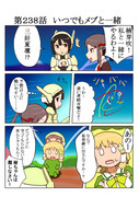 ゆゆゆい漫画238話