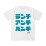 Tシャツ | 文字研究所 | ランチ アンチ パンチ