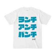 Tシャツ   文字研究所   ランチ アンチ パンチ