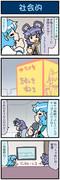 がんばれ小傘さん 3792