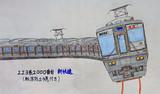 223系2000番台(転落防止幌付きver.)