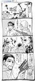 バイオ8妄想漫画)助っ人オガタ。