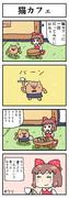 ねこ四コマ 猫カフェ