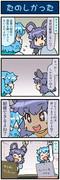 がんばれ小傘さん 3793