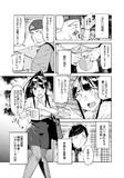 恋するパンティストッキング3話