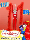 北川怪獣アパート誕生11周年!!♪