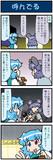 がんばれ小傘さん 3795
