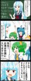 【四コマ】社会派な大ちゃんの四コマ