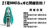 21夏MMDふぇすと開催告知
