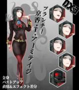 【DX3 NPC】『プランナー:京香・T・アーミテイジ』立ち絵セット