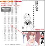 5/23_COMIC1 BS祭 スペシャル告知