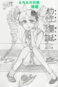 カタツムリ視線からの幼女鑑賞(ついなちゃん)〔文字有〕