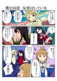 ゆゆゆい漫画239話