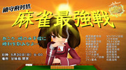 【MMDポスター祭り2021】麻雀最強戦【MMD艦これ】