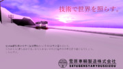 【MMDポスター祭り2021】雪原車輛製造株式会社広報部作成