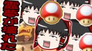【ゆっくり実況】キノコの呪い【マリオカート】