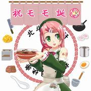 【モモ誕 2021】味名人「モモ太郎」の鉄火湯麺♡