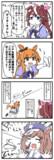 マヤノの紙ひこうき漫画。