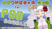 【立ち絵更新】山女ついなちゃん Ver.1.1
