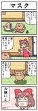 ねこ四コマ マスク