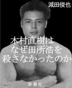 木村直樹はなぜ田所浩を殺さなかったのか
