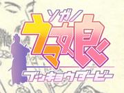 日本最古のウマ娘のロゴ