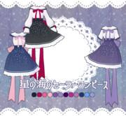 【MMD衣装配布】星の海のセーラーワンピース