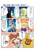 ゆゆゆい漫画240話