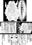 雪花ラミィ ダブルハンター!