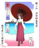春風と浮世絵【MMDポスター祭り2021】